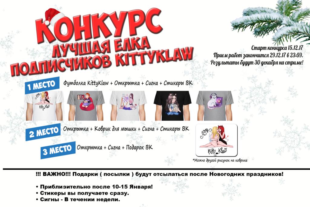 Конкурс KittyKlaw